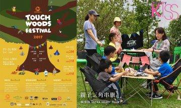 ​​Merrell​ ​presents​ ​TouchWoods​ ​Festival​ ​2017​ ​​觸木露營祭