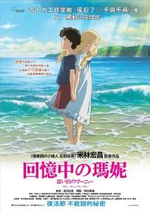 Marnie_Poster final