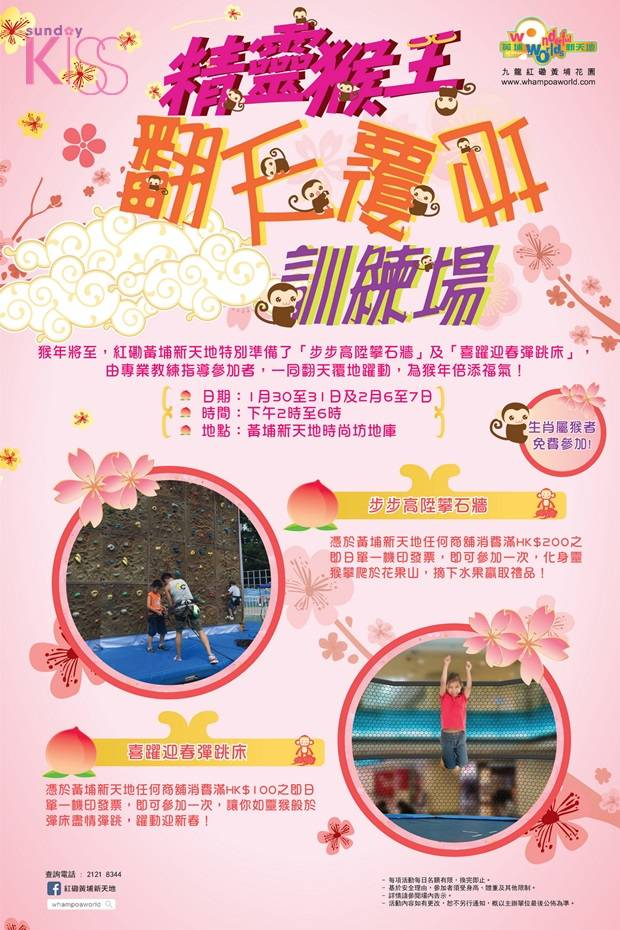 whampoaworld_CNY-Event-Poster_2016