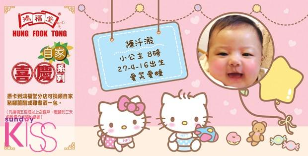 個人版Hello Kitty & Dear Daniel 系列