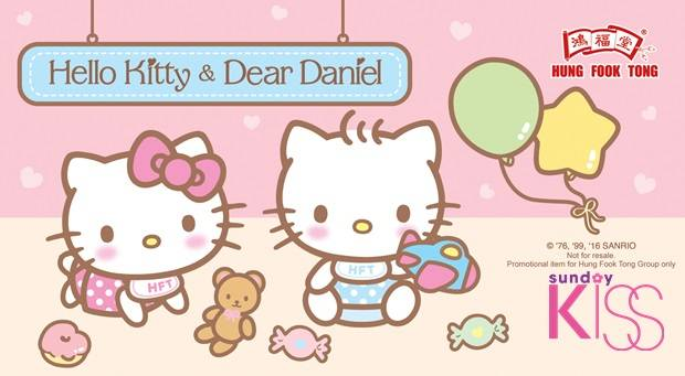 通用版Hello Kitty & Dear Daniel 系列
