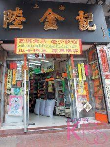 要買最傳統嘅年貨,當然要去荃灣總店!