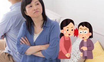 以為嫁入好婆家 沒想到是惡夢的開始 新抱細數8項奶奶無理要求