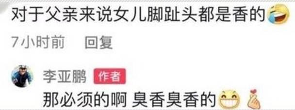 王菲前夫李亞鵬錫15歲李嫣大腿惹爭議(圖片來源:李亞鵬微博截圖)