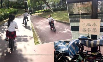 學單車話咁易  $50個鐘租單車+高人教學|柴灣單車公園即學即踩