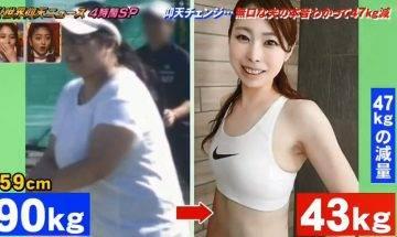 產後變肥遭老公嫌棄 日妻決心減肥至47kg變索人妻