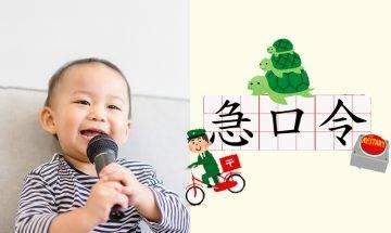 【急口令大挑戰】9大最難廣東話急口令大全 讓孩子一同練口才