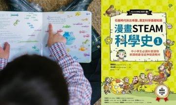 8套科普漫畫推介 選對圖書 讓男孩愛上閱讀