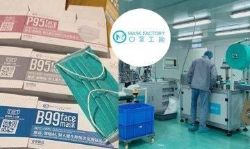 港製口罩良心價$1發售 口罩工廠官網今午3時接受登記|抗疫特集