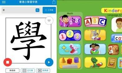 【停課不停學】小學圖書館主任推薦40個免費線上學習網站|適合幼園到初中