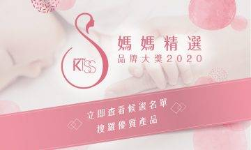 Sunday Kiss 媽媽精選品牌大獎2020