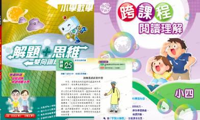 【停課不停學】教育出版社1至6年級小學中文閱讀理解、數學解題教材 |免費下載工作紙+答案