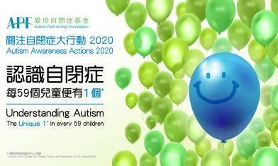關注自閉症大行動 2020