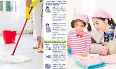 滴露官方教消毒藥水殺菌攻略 洗澡/衣物消毒/家居清潔3大稀釋方法