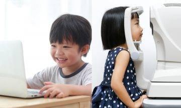 兒童防近視秘笈 網上學習不忘護眼|中醫推介眼部穴位按摩+飲食建議