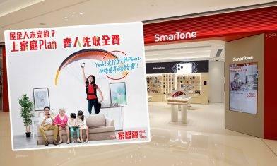 至適合家庭的手機服務計劃      SmarTone奪「父母最喜愛電訊服務品牌」大獎