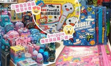 在家開心學習 必買超抵益智玩具及圖書:商務兒童圖書買二送一 + 三聯指定貨品低至半價 + Smiggle指定貨品買一送一