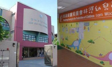 2020年全港43間A++質優免費幼稚園