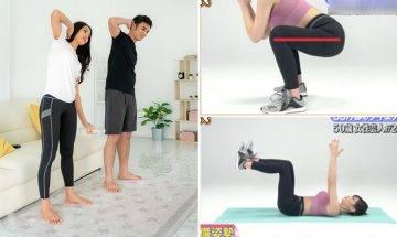 10分鐘瘦身操!3個簡單動作瘦全身 日本演員2個半月激減10kg