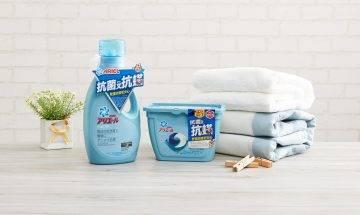 一招對抗致敏原 Ariel抗菌抗蟎洗衣系列 擊走塵蟎+抗菌