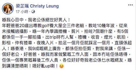 為家庭棄做歌手 為老公公開責罵網民(圖片來源:梁芷珮Facebook截圖)