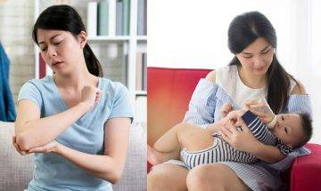 長時間抱嬰兒易致媽媽手 中醫教4個穴位按摩舒緩痛楚