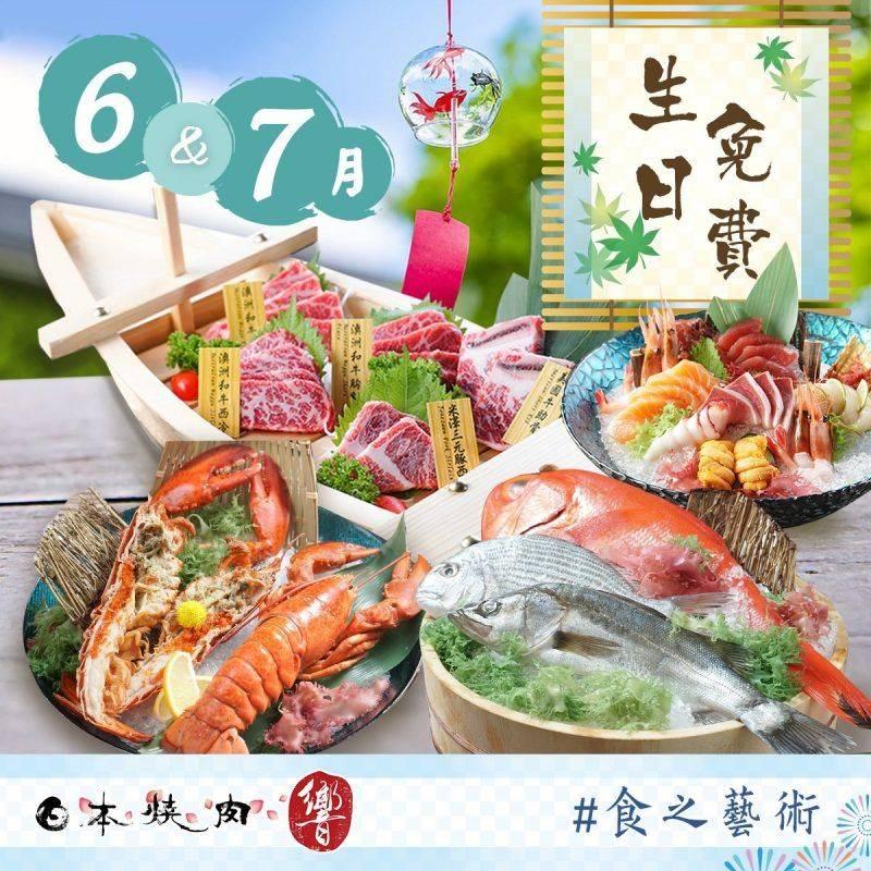 響 – Hibiki 日本燒肉推出他月生日優惠