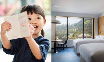 萬豪酒店3大夏日家庭住宿計劃!讓孩子盡情享樂、家長無憂放假|親子好去處