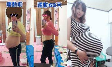 4孩媽產後肚皮鬆弛自信心全失 2個月靠飲食及運動減肥