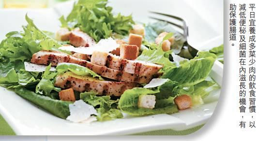 多菜少肉護腸道健康 防惡菌入血+敗血症