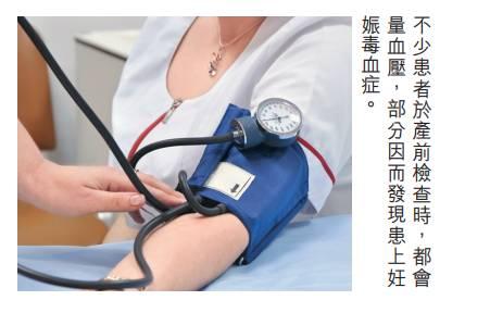 孕婦水腫病發高危 妊娠毒血症惡化速