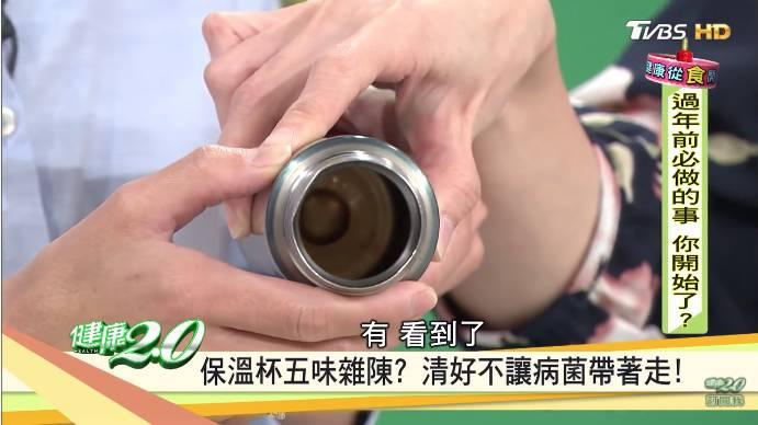 保溫杯和燜燒杯用久了難免會出席變黃和污垢,影響外觀之餘也藏有不少細菌。|圖片來源:《健康2.0》