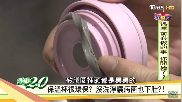 保溫杯的矽膠圈易藏污垢,甚至出現異味。|圖片來源:《健康2.0》