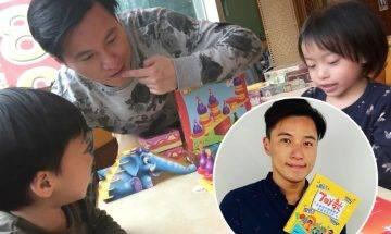 桌遊可改善小朋友3大行為問題 玩具設計師5大桌遊推介