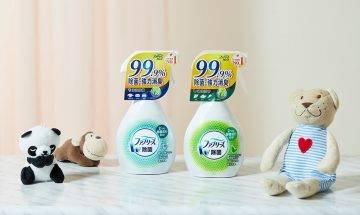 【媽咪必備】99.9%除菌除臭2合1!日本熱銷No.1 風倍清除菌噴霧