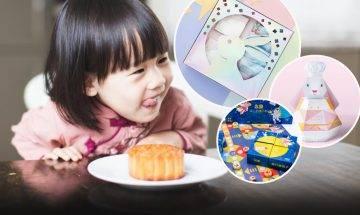 【月餅2020】5款大小朋友都鍾意月餅推介 有得玩有得食