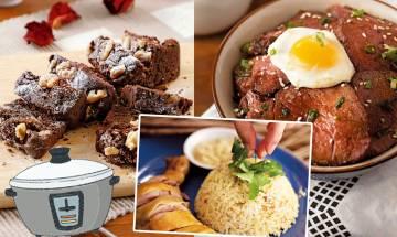 11款電飯煲食譜|烤雞+溫泉蛋+和風慢煮牛柳丼+朱古力Brownie 主菜到甜品一煲做晒