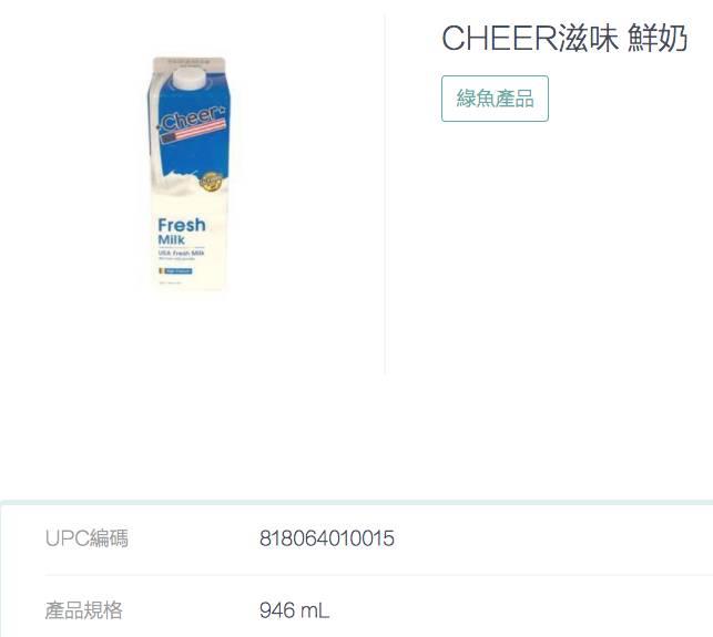 CHEER滋味 鮮奶