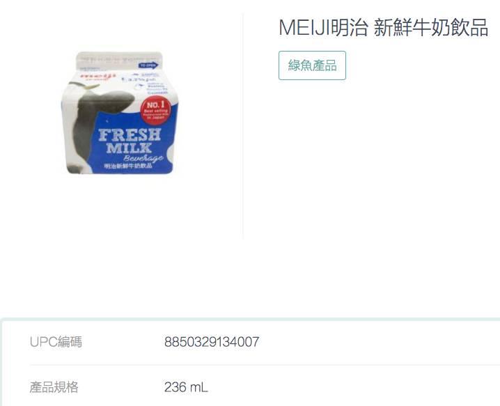 MEIJI明治 新鮮牛奶飲品