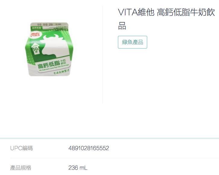 VITA維他 高鈣低脂牛奶飲品