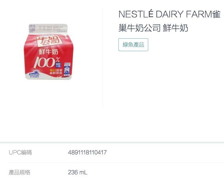 NESTLÉ DAIRY FARM雀巢牛奶公司 鮮牛奶