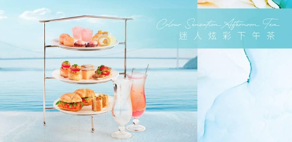 帝景軒X CLIO推迷人炫彩下午茶