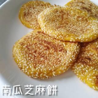 秋分南瓜食譜2:無糖南瓜芝麻餅
