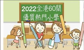 【全港小學排名2022】60間香港優質熱門小學概覽