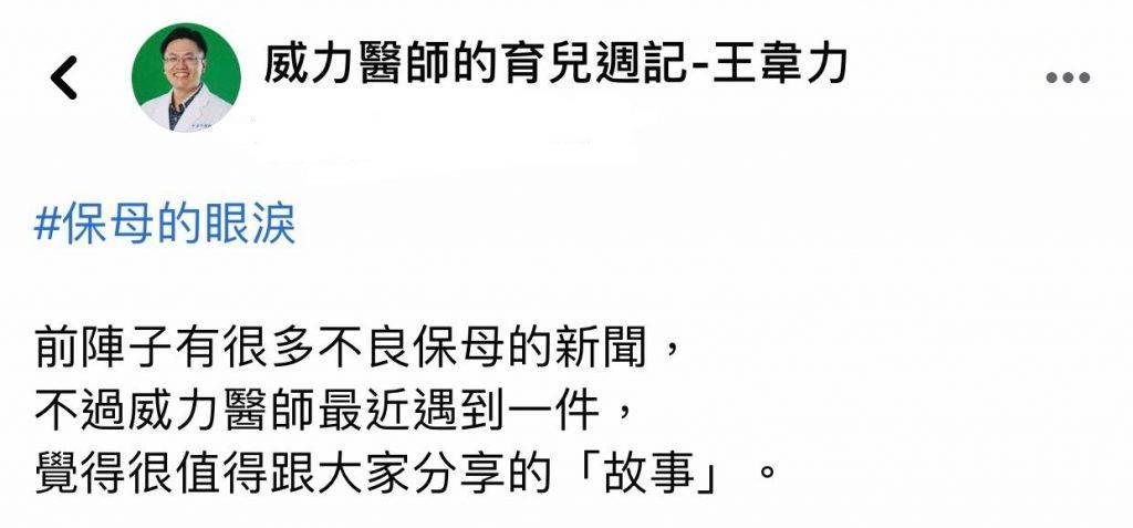 台灣兒科醫生王韋力在其facebook專頁分享真人真事