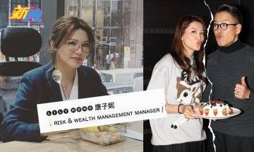 【林曉峰離婚】康子妮轉行做保險經紀 一個月成為Top Sales