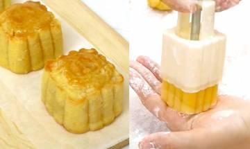 奶黃月餅食譜教學|家中簡易自製-4小時內食得