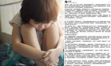 被排擠取笑單親及長相 好友背叛 台灣小學生向律師呂秋遠求助