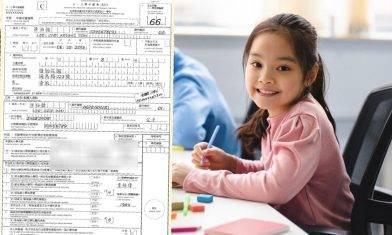 小一入學2022|自行分配學位填表「攻略」助孩子入讀心儀小學