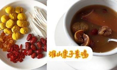 淮山栗子素湯食譜|消疲勞降血壓、坐月平補超簡單!